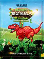 恐龙世界《我是原始人》