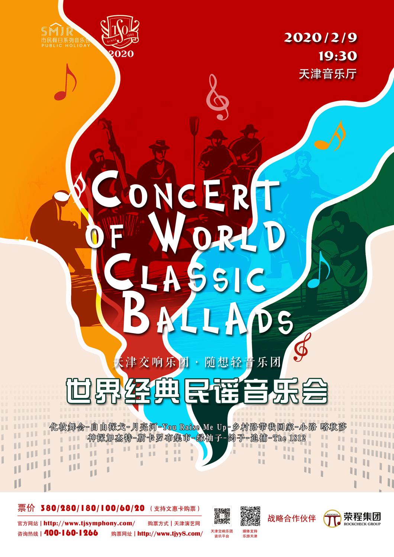 世界经典民谣音乐会