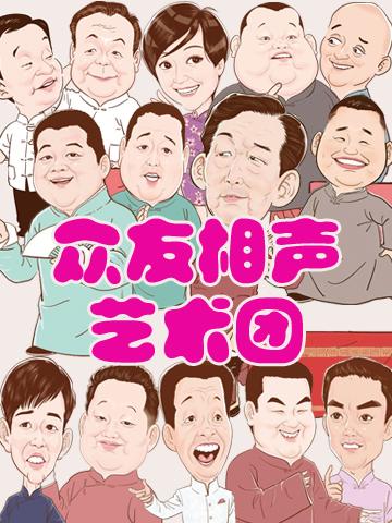 中国大戏院相声manbetx官网手机登陆众友专场