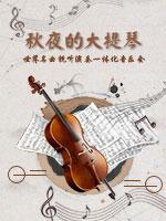 秋夜大提琴世界名曲视听音乐会