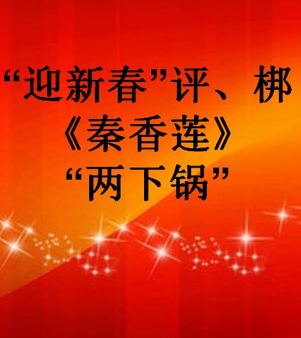 """评、梆《秦香莲》""""两下锅"""""""