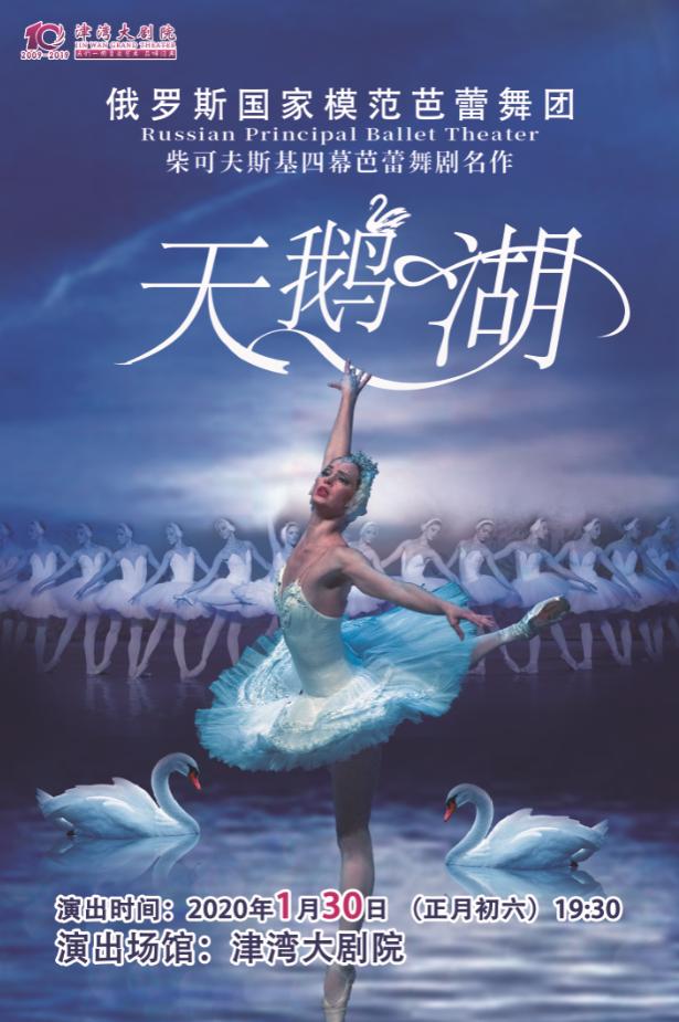 俄罗斯国家模范芭蕾《天鹅湖》