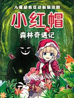 儿童剧《小红帽》之森林奇遇记