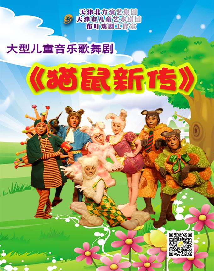 儿童剧《猫鼠新传》