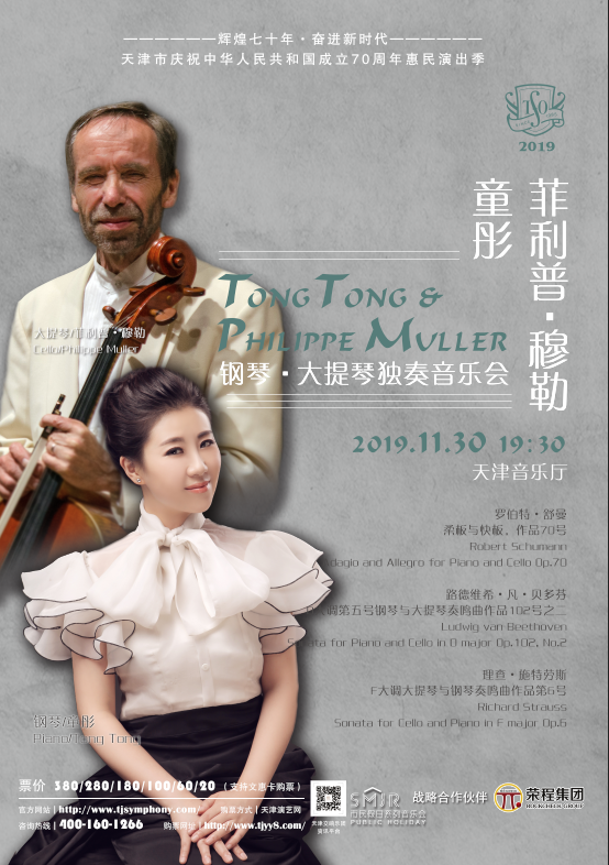 钢琴大提琴独奏音乐会