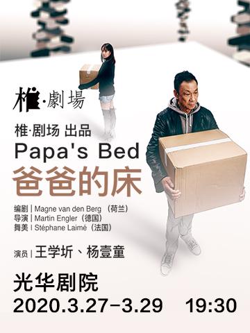 王学圻主演明星万博maxbetx官网-爸爸的床