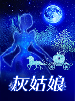儿童剧《灰姑娘》——小manbetx官网手机登陆