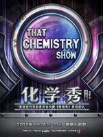《化学秀》中文版