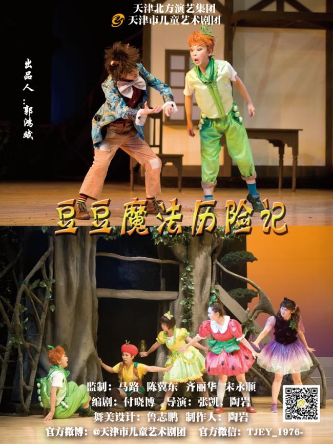 儿童剧《豆豆魔法历险记》