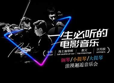 一生必听的电影音乐名家音乐会¥--起(惠¥--起)