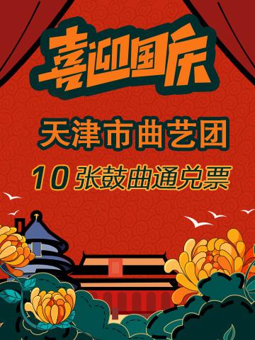 天津市曲艺团10张鼓曲通兑票