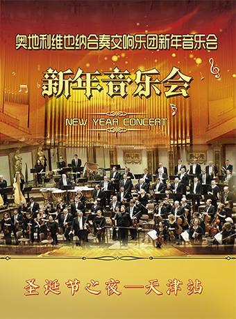 维也纳合奏交响乐团新年音乐会