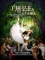 芭蕾舞剧白雪公主和七个小矮人