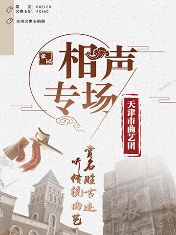 天津市曲艺团相声专场(2月)