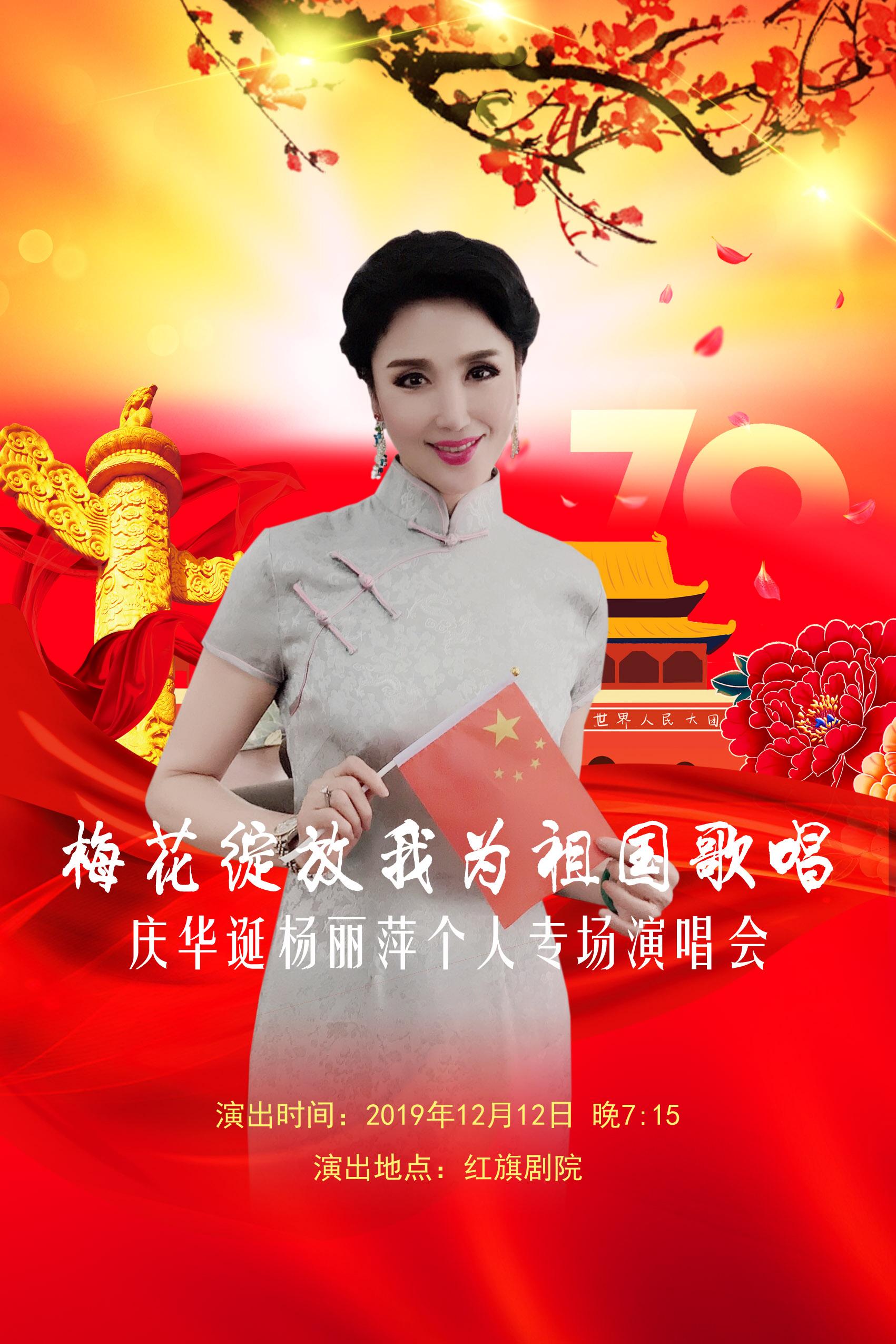 庆华诞杨丽萍个人专场演唱会