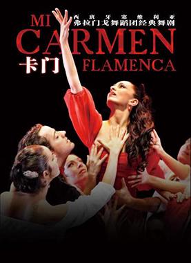 西班牙弗拉门戈舞《卡门》