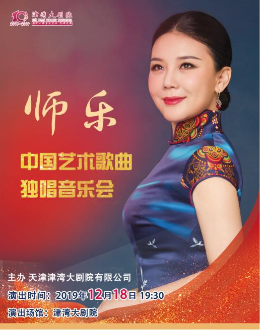 师乐·中国艺术歌曲独唱音乐会
