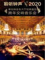 维也纳金色大厅交响音乐会