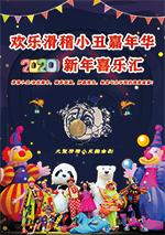 滑稽小丑嘉年华2020喜乐汇