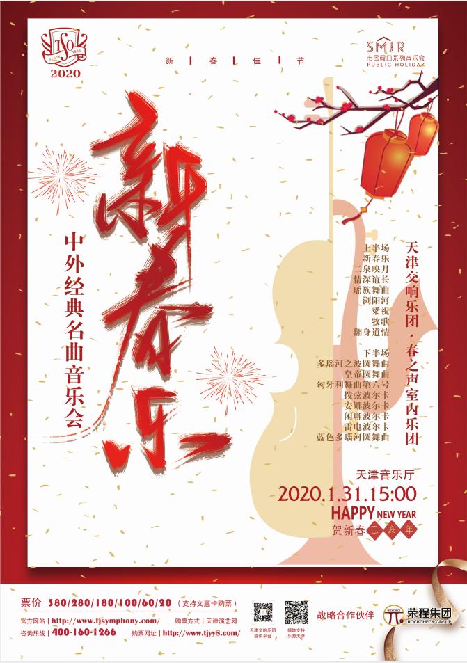 新春乐——中外经典名曲音乐会