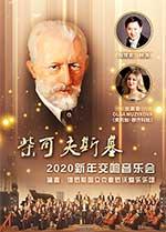 柴可夫斯基新年交响音乐会