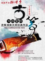 大国灵韵古筝演绎大师经典作品