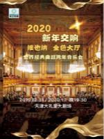 维也纳金色大厅经典曲目音乐会