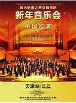 维也纳春之声交响乐新年音乐会
