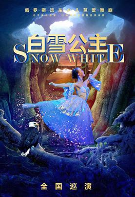 俄罗斯少儿芭蕾舞《白雪公主》