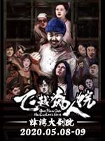 万博maxbetx官网《飞越疯人院》中文版