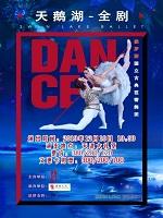 俄罗斯国立芭蕾舞《天鹅湖》