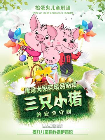 精品manbetx官网手机登陆 三只小猪的安全守则