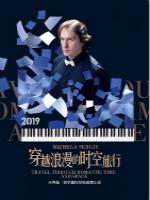 钢琴教父米冉迦·谢尔盖音乐会