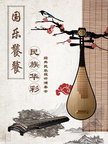 国乐饕餮——民乐经典音乐会