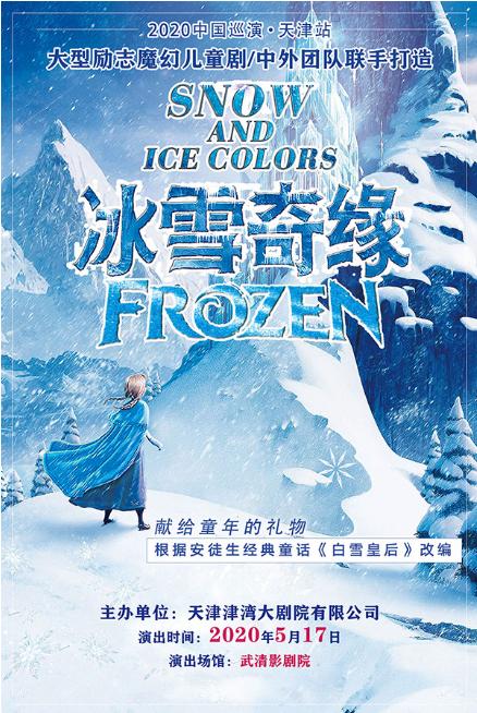 大型魔幻儿童剧—冰雪奇缘