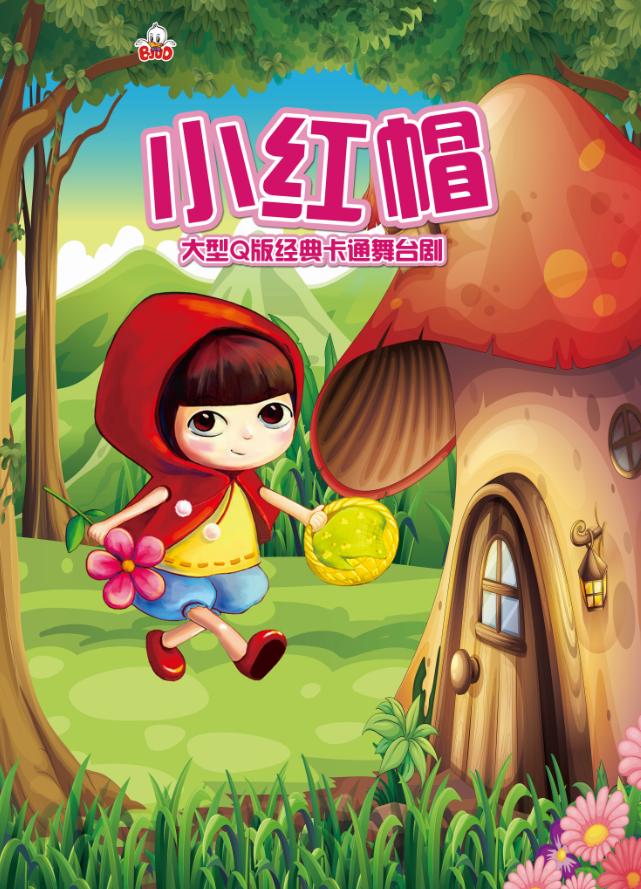 小红帽(北京丑小鸭剧团)