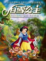 经典童话舞剧《白雪公主》