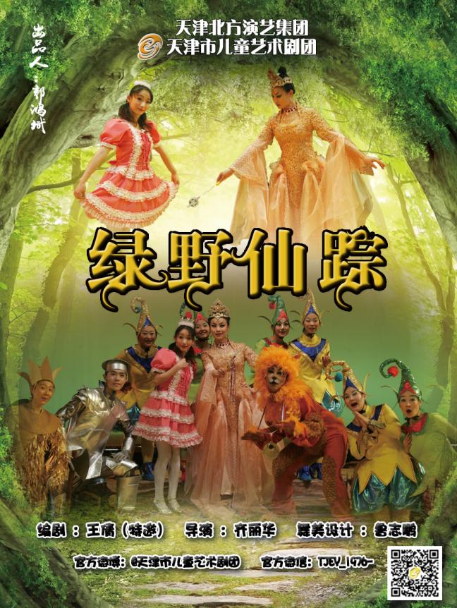 儿童剧《绿野仙踪》