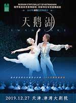 俄罗斯国家芭蕾舞剧《天鹅湖》