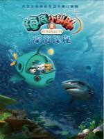 《海底小纵队之深海探秘》