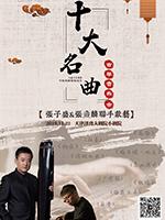 古琴十大传统名曲音乐会