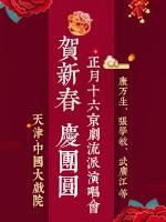 正月十六京剧流派专场