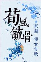 """""""荀风毓骨""""京剧《哑女告状》"""