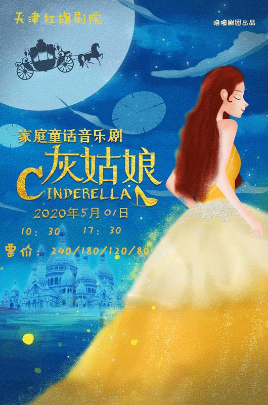 家庭奇幻童话音乐剧《灰姑娘》