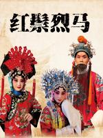 京剧  《红鬃烈马》