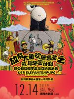 放屁大象吹低音号熊猫绝密计划