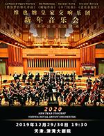 维也纳皇家2020新年音乐会