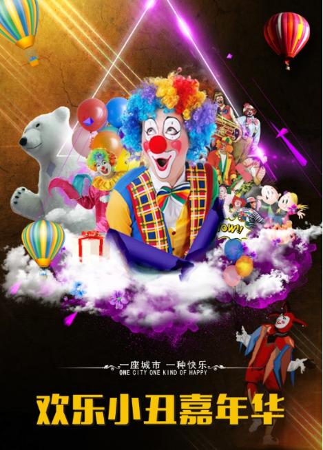 儿童剧《欢乐小丑嘉年华》