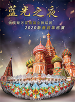 《蓝光之夜》俄罗斯万花筒歌舞
