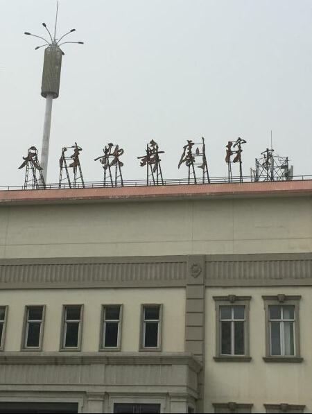 天津歌舞剧院